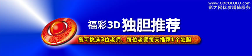 福彩3D独胆推荐
